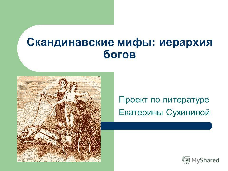 Скандинавские мифы: иерархия богов Проект по литературе Екатерины Сухининой