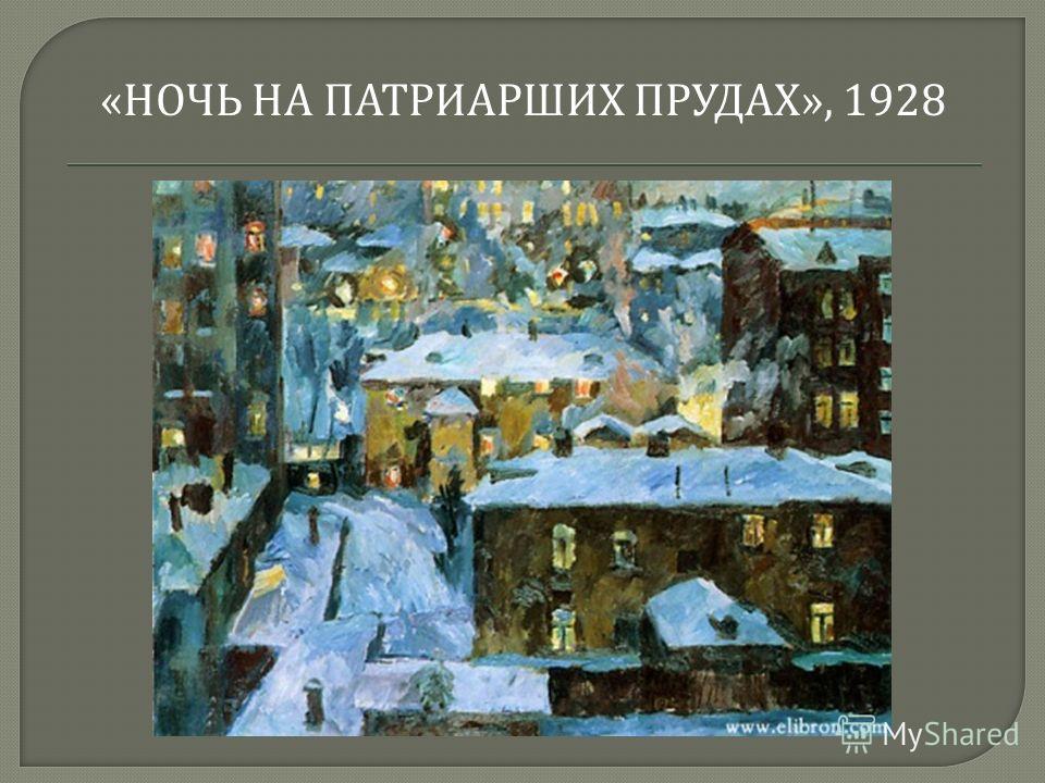 « НОЧЬ НА ПАТРИАРШИХ ПРУДАХ », 1928