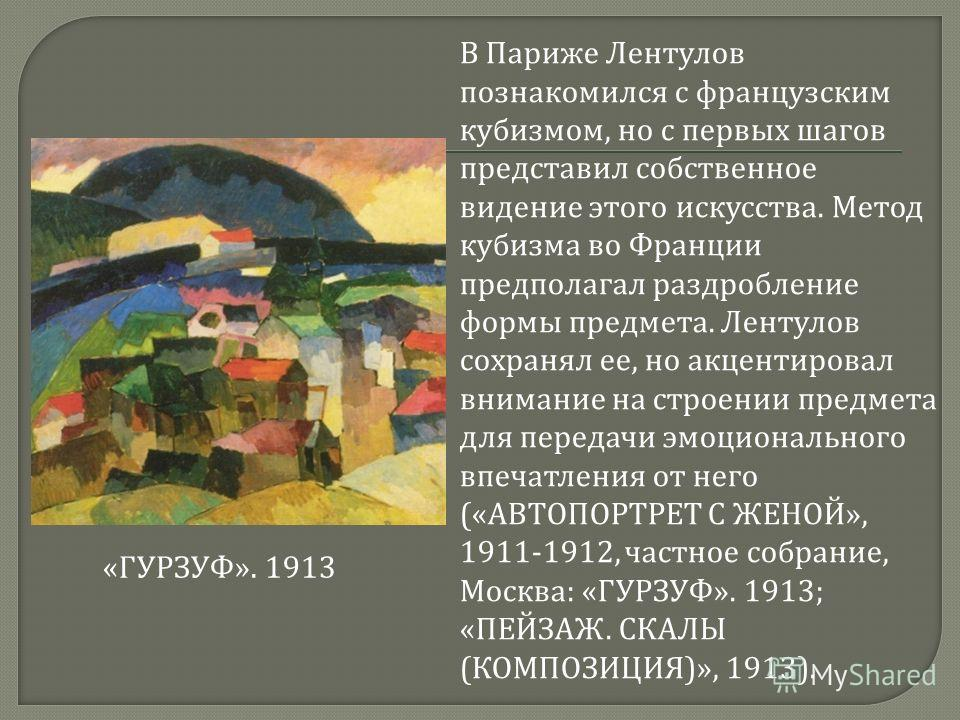 В Париже Лентулов познакомился с французским кубизмом, но с первых шагов представил собственное видение этого искусства. Метод кубизма во Франции предполагал раздробление формы предмета. Лентулов сохранял ее, но акцентировал внимание на строении пред