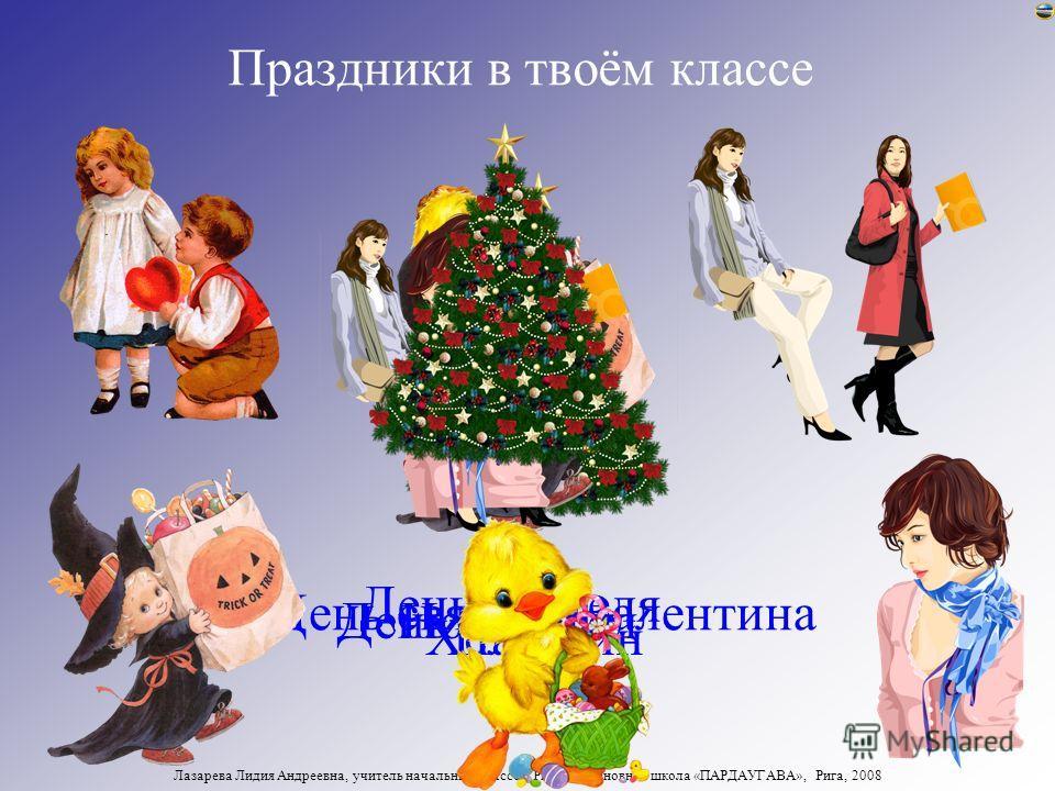 Что желаем друзьям в праздники? здоровья успехов благополучия удачи счастья верных и преданных друзей