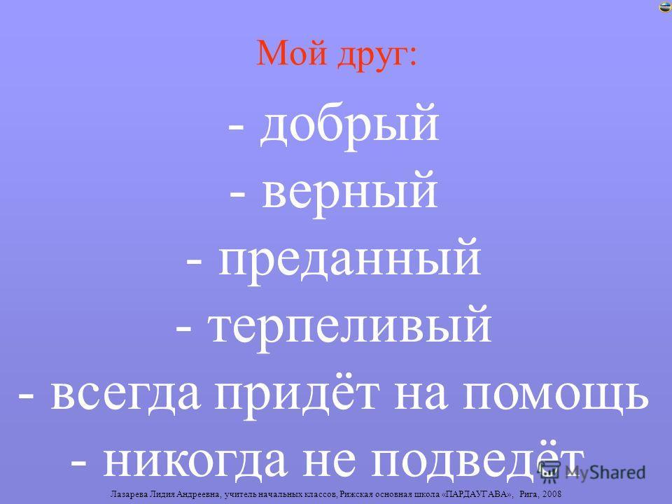 - давнишняя дружба; - дружба народов; - не в службу, а в дружбу (не по обязанности, а из дружеского расположения). Крылатые выражения: