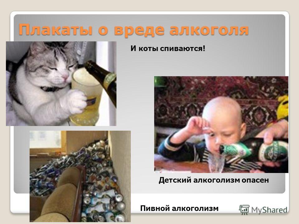 Плакаты о вреде алкоголя И коты спиваются! Детский алкоголизм опасен Пивной алкоголизм