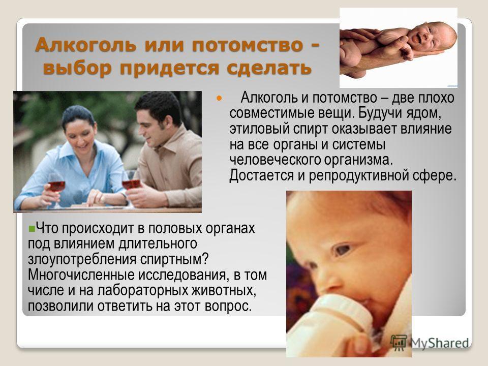 Тема алкоголизм в репродуктивной функции женщины алкоголизм и печеночная недостаточность