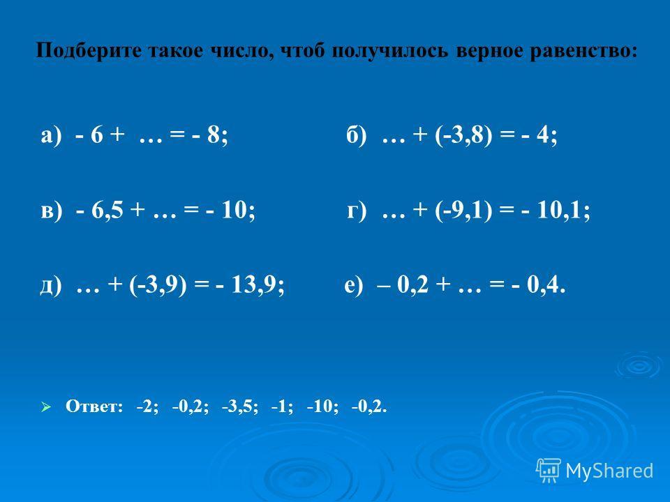 Как сложить два отрицательных числа? Сложить их модули Сложить их модули Перед результатом поставить знак «минус» Перед результатом поставить знак «минус» Например: -6 + (-5) = - 11 -7 + (-9) = - 16 -12 + (-23) = - 35
