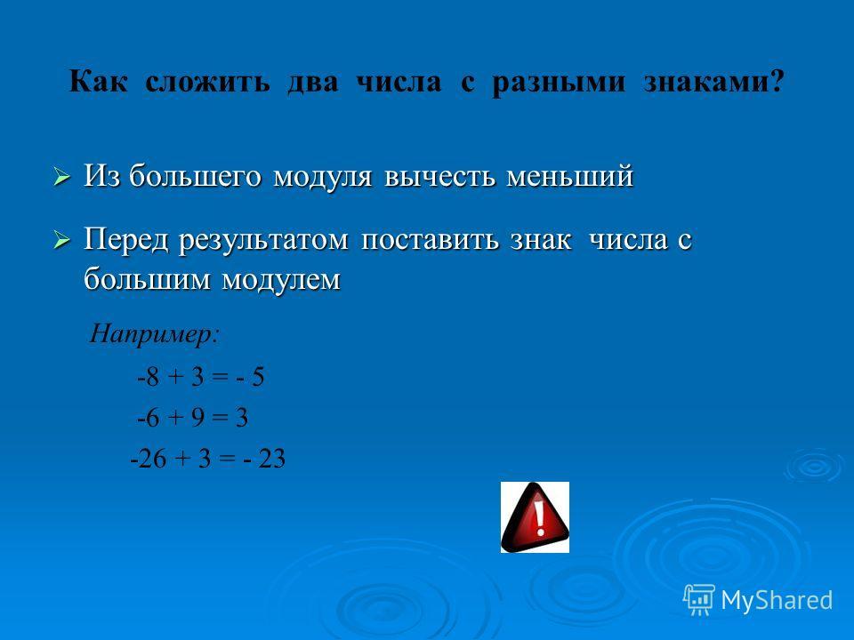 Подберите такое число, чтоб получилось верное равенство: а) - 6 + … = - 8; б) … + (-3,8) = - 4; в) - 6,5 + … = - 10; г) … + (-9,1) = - 10,1; д) … + (-3,9) = - 13,9; е) – 0,2 + … = - 0,4. Ответ: -2; -0,2; -3,5; -1; -10; -0,2.
