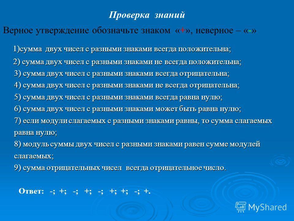 Выполните вычитание: а) 1,8 - 3,6 = б) 4 - 10 = в) 6 - 8 = г) 7 - 11 = д) 10 - 4 = е) 2,18 - 4,18 = ж) 24 - 24 = з) 1 - 41 = и) - 24 - 24 = Ответ: -1,8; -6; -2; -4; 6; -2; 0; -40; -48.