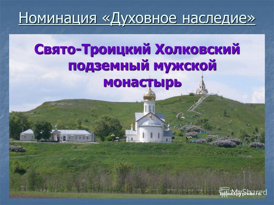 Номинация «Духовное наследие» Свято-Троицкий Холковский подземный мужской монастырь