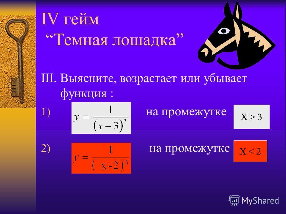 IV гейм Темная лошадка II. Найдите область определения функции 1) 2)