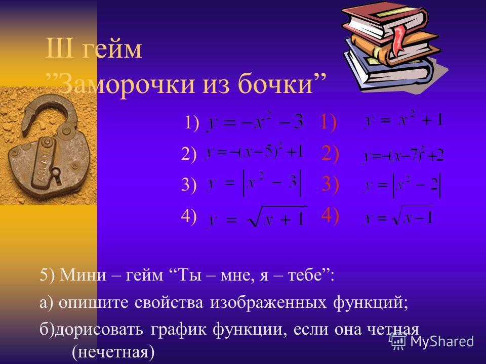 II II гейм Дальше,Дальше, дальше, дальше… Вопросы ко второй команде: 1. 1. Функцию можно задать следующими способами: … 2. 2. Множеством значений функции называется… 3. 3. у называют зависимой переменной или … 4. 4. Если точка принадлежит графику фун