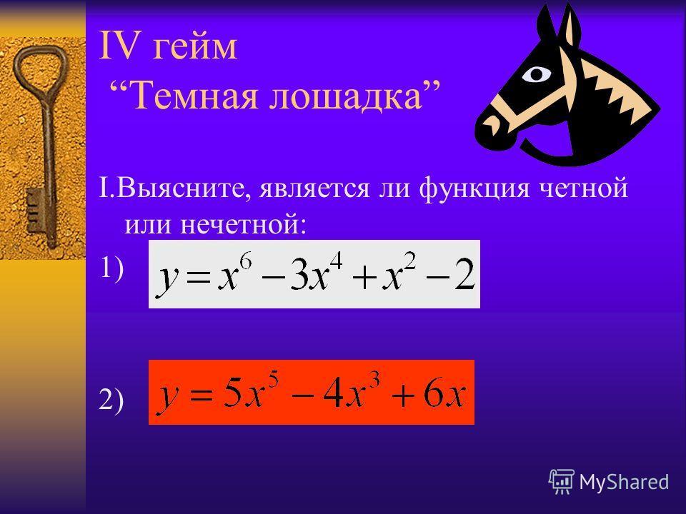 III гейм Заморочки из бочки 1) 2) 3) 4) 5) Мини – гейм Ты – мне, я – тебе: а) опишите свойства изображенных функций; б)дорисовать график функции, если она четная (нечетная)