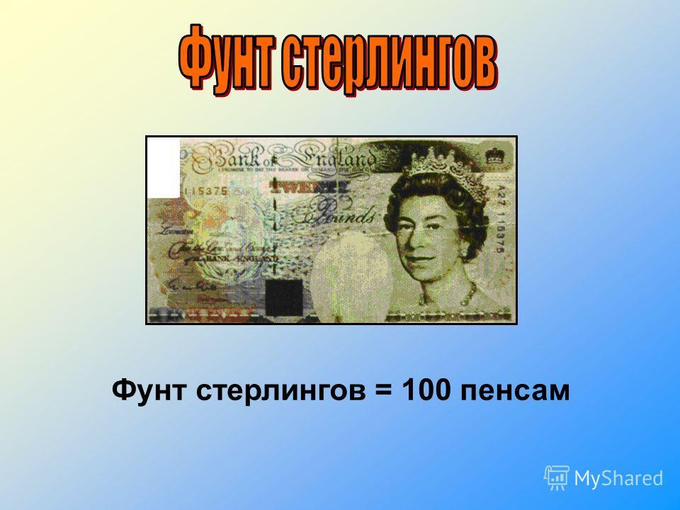 Фунт стерлингов = 100 пенсам