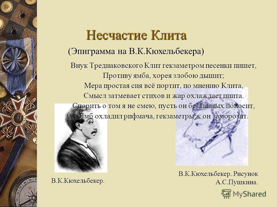Сатира в стихах А.С.Пушкина Сатира Пушкина ярко выражена в его эпиграммах. (Эпиграмма – это небольшое стихотворение иронического, часто сатирического содержания, высмеивающее кого- нибудь). Поэтому мы решили составить презентацию из эпиграмм А.С.Пушк