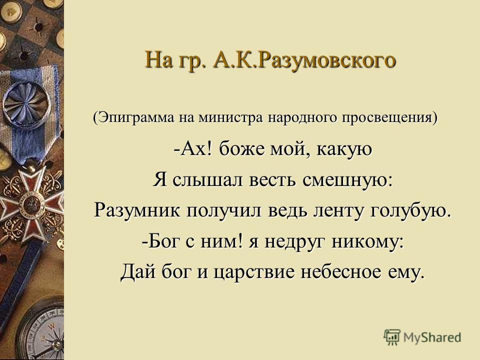 Эпиграмма (На Карамзина) «Послушайте: я сказку вам начну Про Игоря и про его жену, Про Новгород, про время золотое, И наконец про Грозного царя…» -И, бабушка, затеяла пустое! Докончи нам «Илью-богатыря». («Илья Муромец. Богатырская сказка» Карамзина;