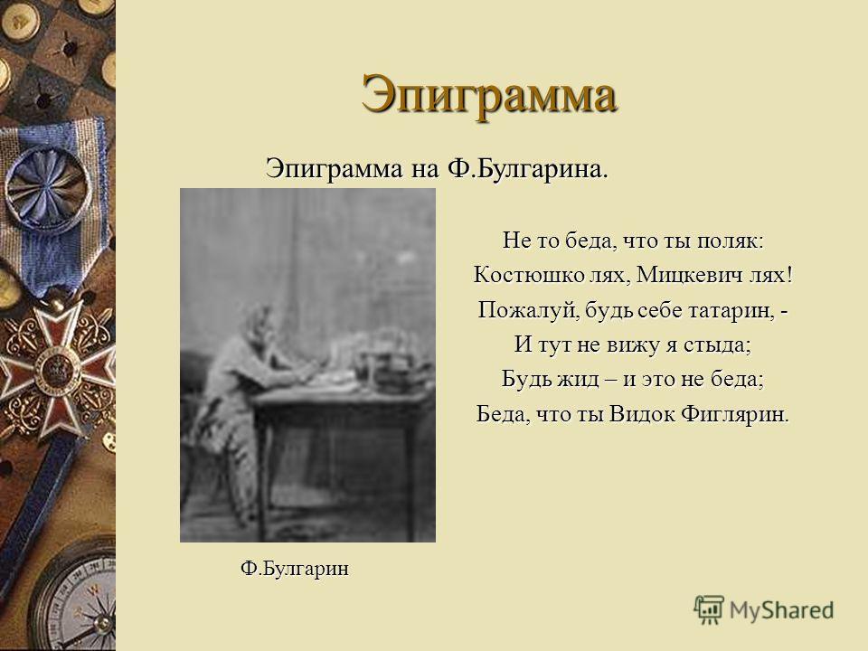 Эпиграмма Мальчишка Фебу гимн поднёс. «Охота есть, да мало мозгу. А сколько лет ему, вопрос?» - «Пятнадцать». – «Только-то? Эй, розгу!» За сим принёс семинарист Тетрадь лакейских диссертаций, И Фебу вслух прочёл Гораций, Кусая губы, первый лист. Отяж