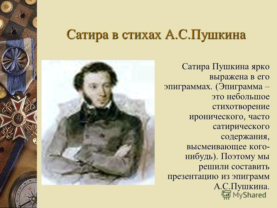 Сатира в стихах А.С.Пушкина Арзамасец Ф.Вигель писал в своих воспоминаниях: