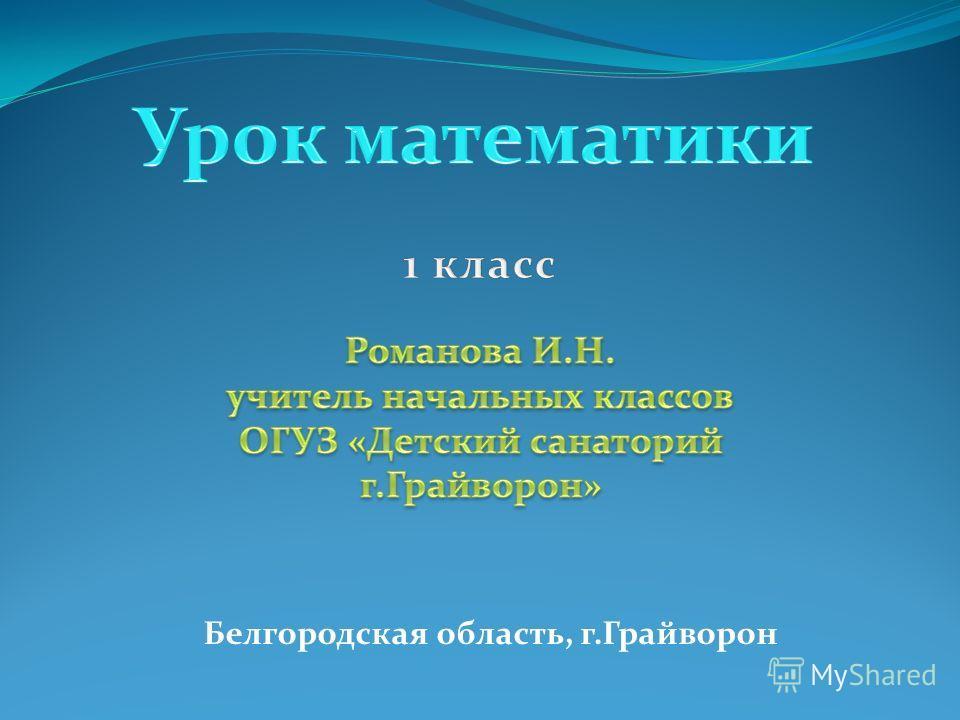 Белгородская область, г.Грайворон