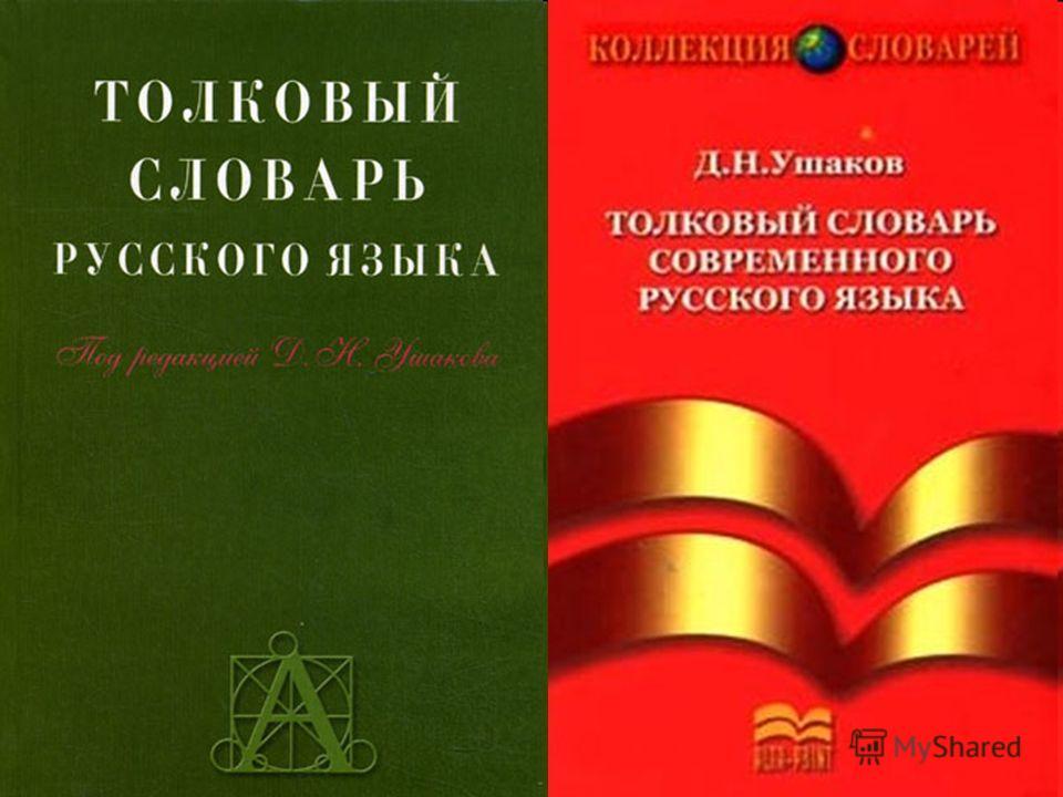 Словарями Ушакова Пользуются до сих пор Вот несколько самых популярных из них