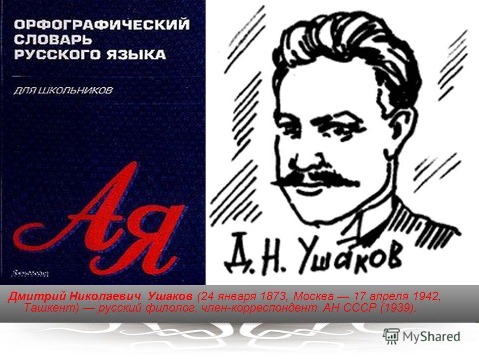Дмитрий Николаевич Ушаков Один из Русистов