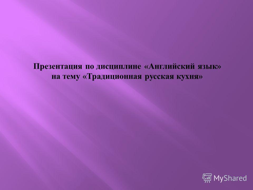 Презентация по дисциплине «Английский язык» на тему «Традиционная русская кухня»