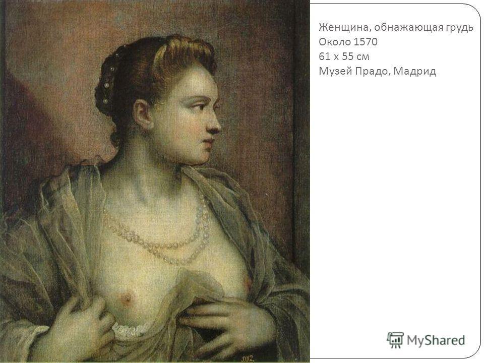 Женщина, обнажающая грудь Около 1570 61 x 55 см Музей Прадо, Мадрид