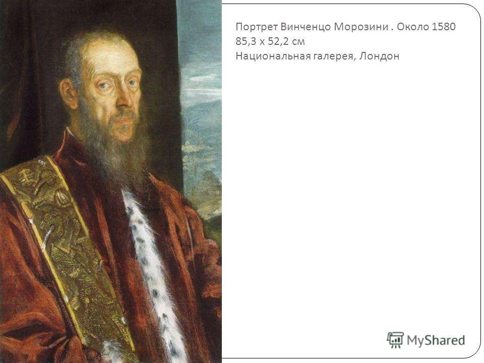 Портрет Винченцо Морозини. Около 1580 85,3 x 52,2 см Национальная галерея, Лондон