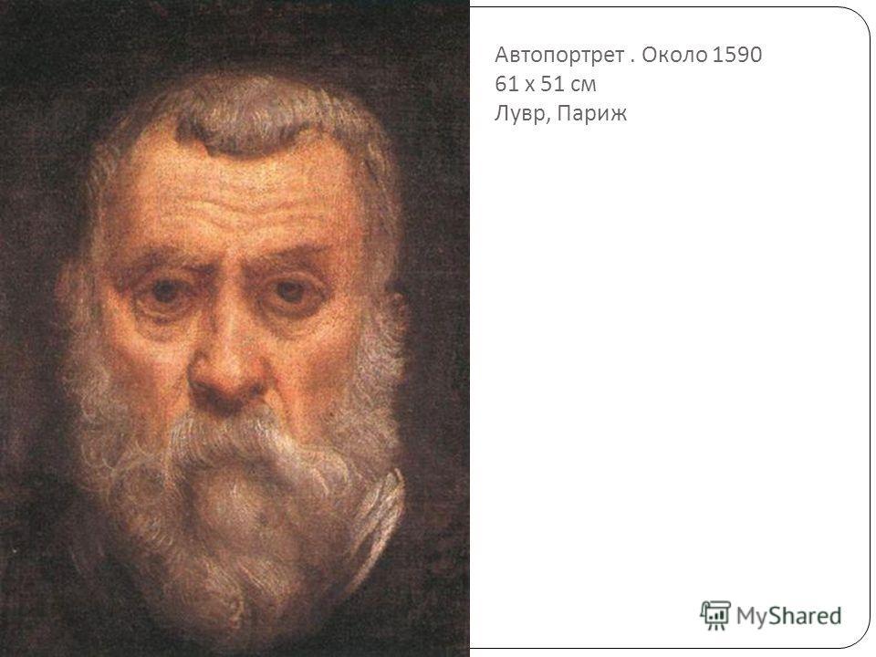 Автопортрет. Около 1590 61 х 51 см Лувр, Париж