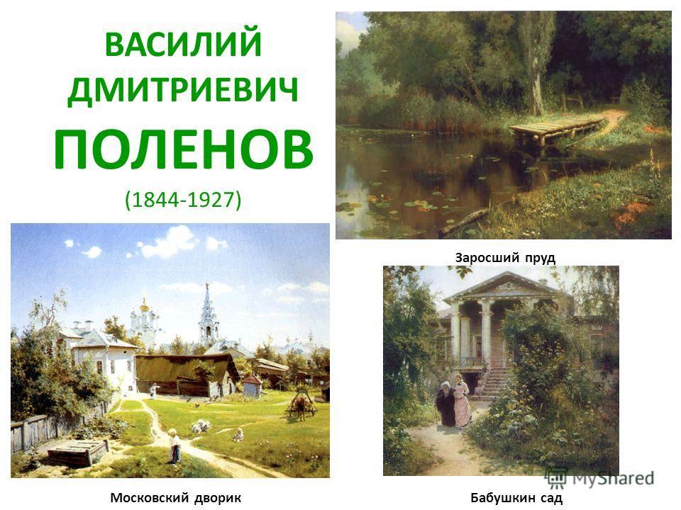 ВАСИЛИЙ ДМИТРИЕВИЧ ПОЛЕНОВ (1844-1927) Московский дворик Заросший пруд Бабушкин сад