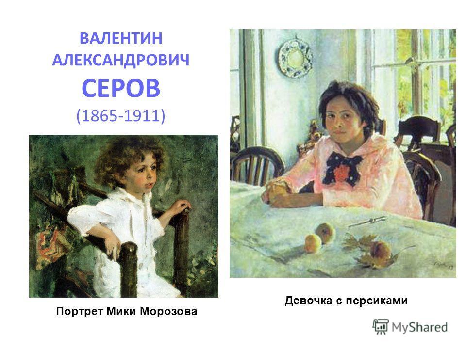 ВАЛЕНТИН АЛЕКСАНДРОВИЧ СЕРОВ (1865-1911) Портрет Мики Морозова Девочка с персиками