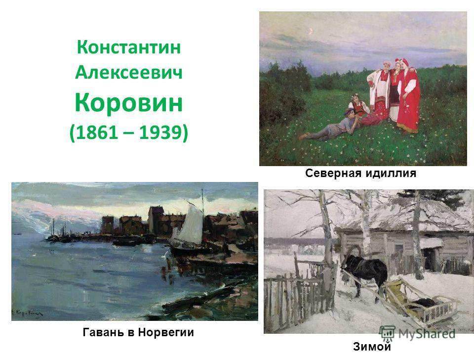 Константин Алексеевич Коровин (1861 – 1939) Зимой Гавань в Норвегии Северная идиллия