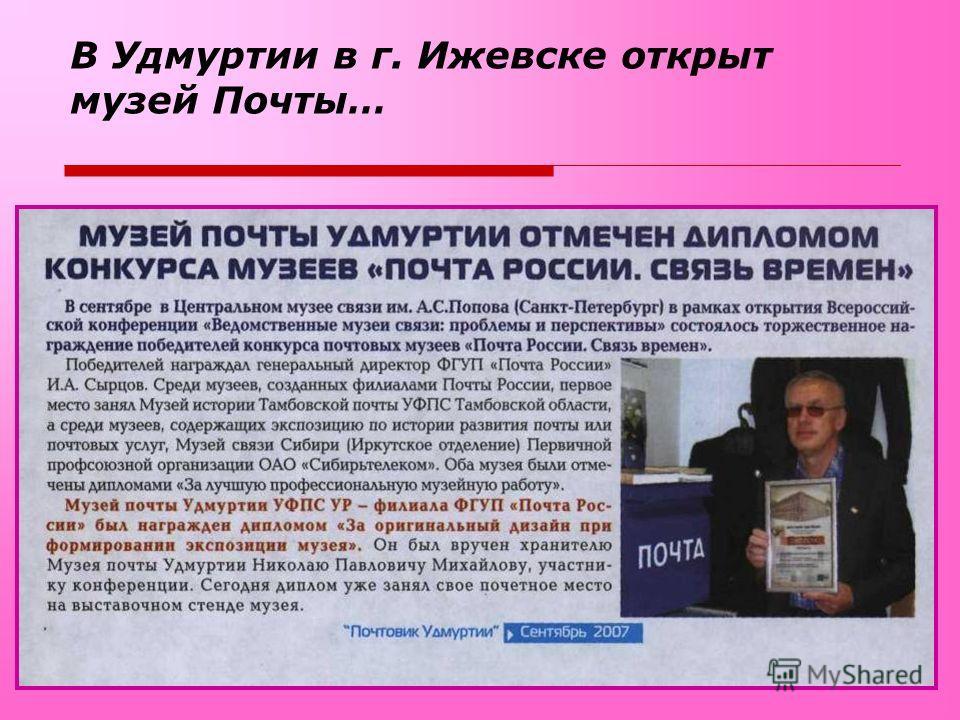 В Удмуртии в г. Ижевске открыт музей Почты…