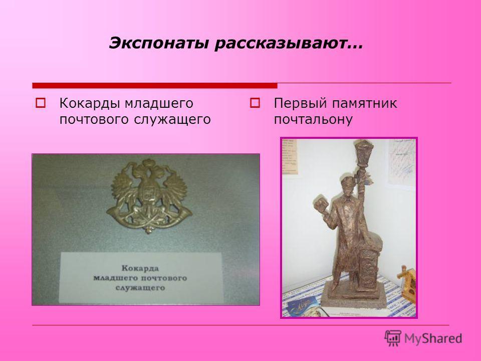 Экспонаты рассказывают… Кокарды младшего почтового служащего Первый памятник почтальону