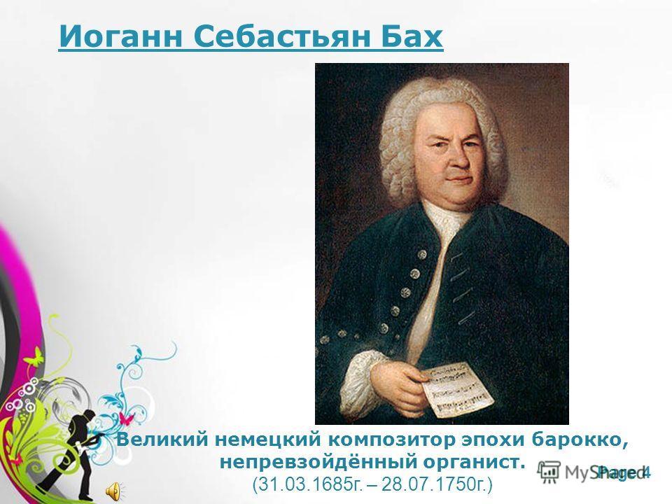Free Powerpoint TemplatesPage 4 Иоганн Себастьян Бах Великий немецкий композитор эпохи барокко, непревзойдённый органист. (31.03.1685г. – 28.07.1750г.)
