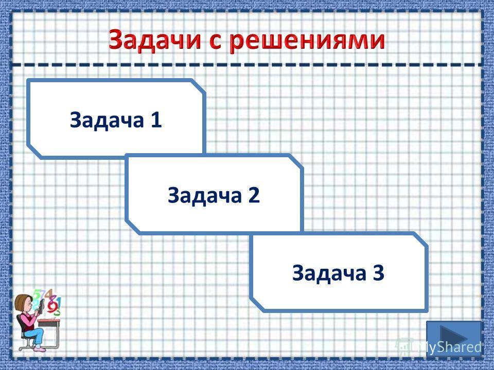 Задача 1 Задача 2 Задача 3