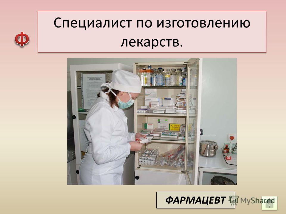 Специалист по изготовлению лекарств. ФАРМАЦЕВТ
