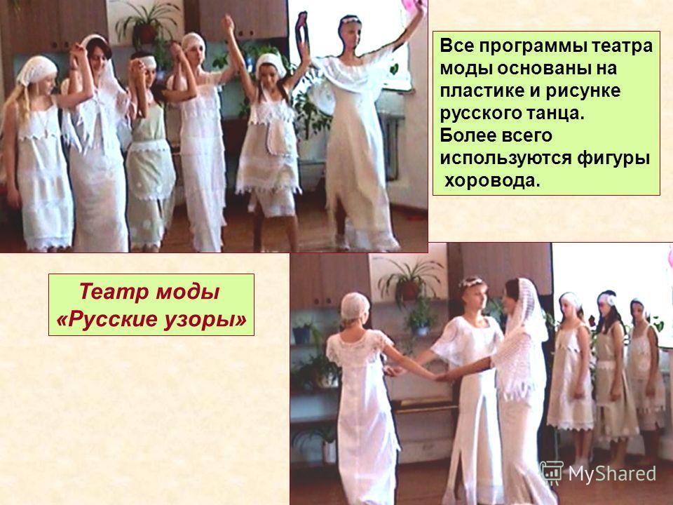 Театр моды «Русские узоры» Все программы театра моды основаны на пластике и рисунке русского танца. Более всего используются фигуры хоровода.