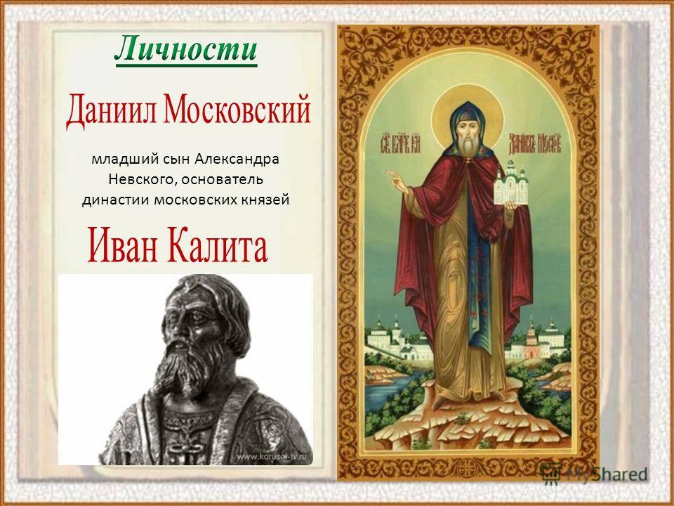 младший сын Александра Невского, основатель династии московских князей