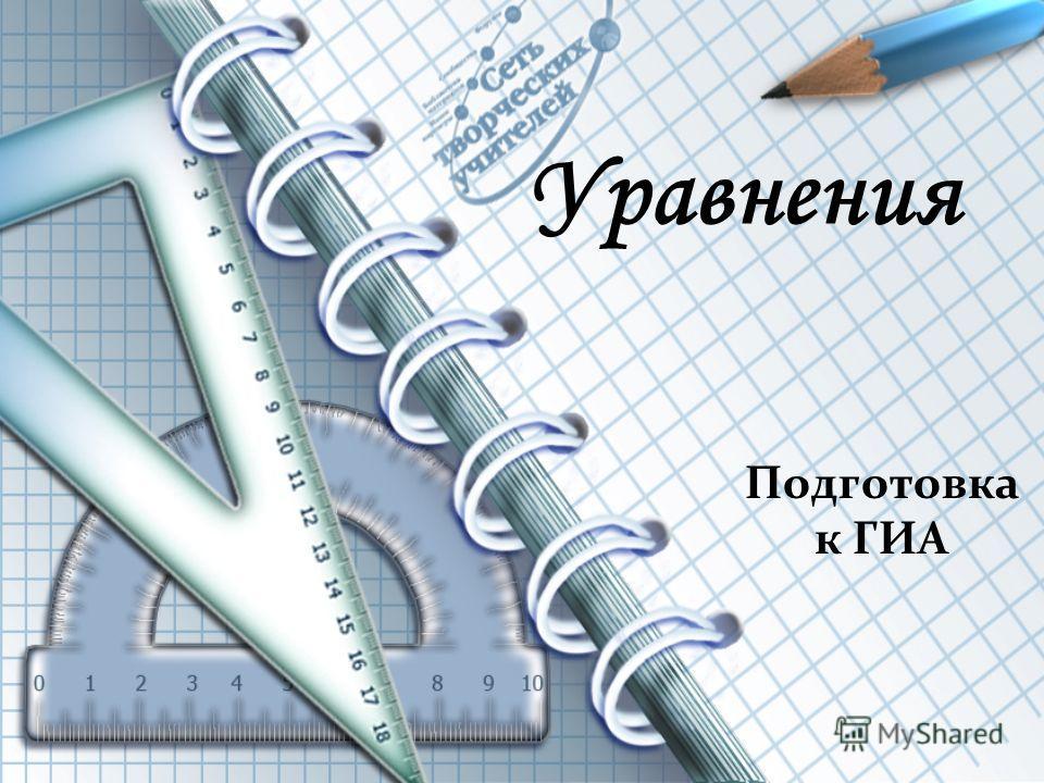 Уравнения Подготовка к ГИА