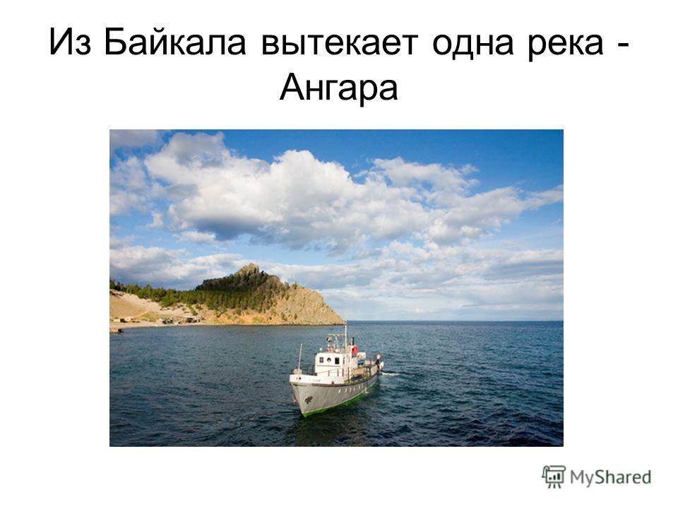 Из Байкала вытекает одна река - Ангара