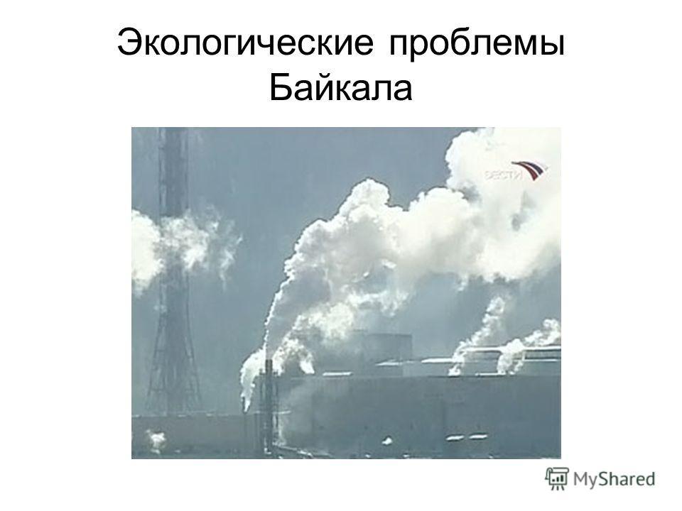 Экологические проблемы Байкала