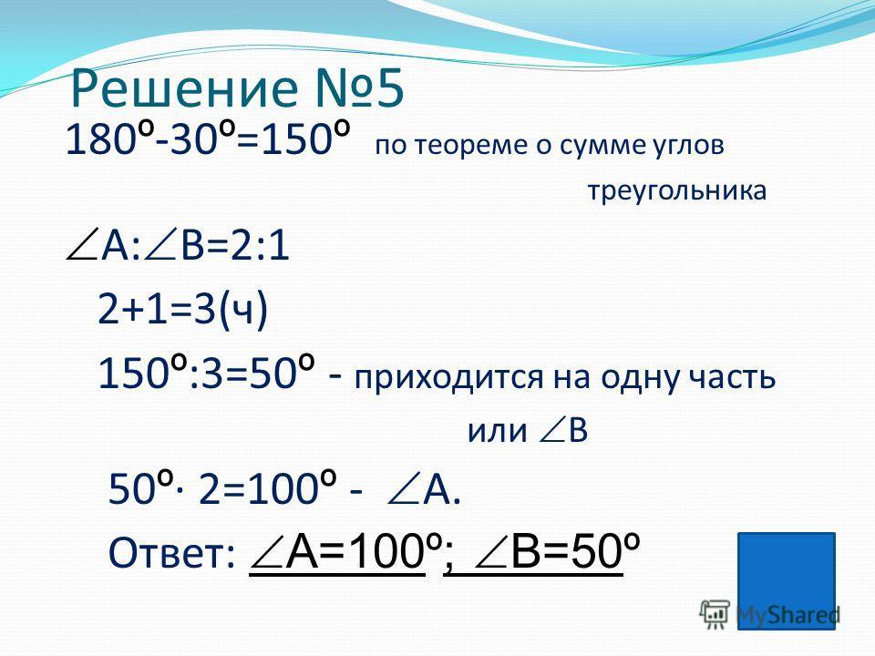 Решение 5 180 º -30 º =150 º по теореме о сумме углов треугольника А: В=2:1 2+1=3(ч) 150 º :3=50 º - приходится на одну часть или В 50 º · 2=100 º - А. Ответ: А=100º; В=50º