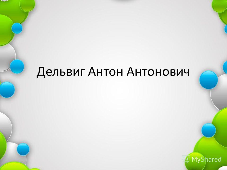 Дельвиг Антон Антонович