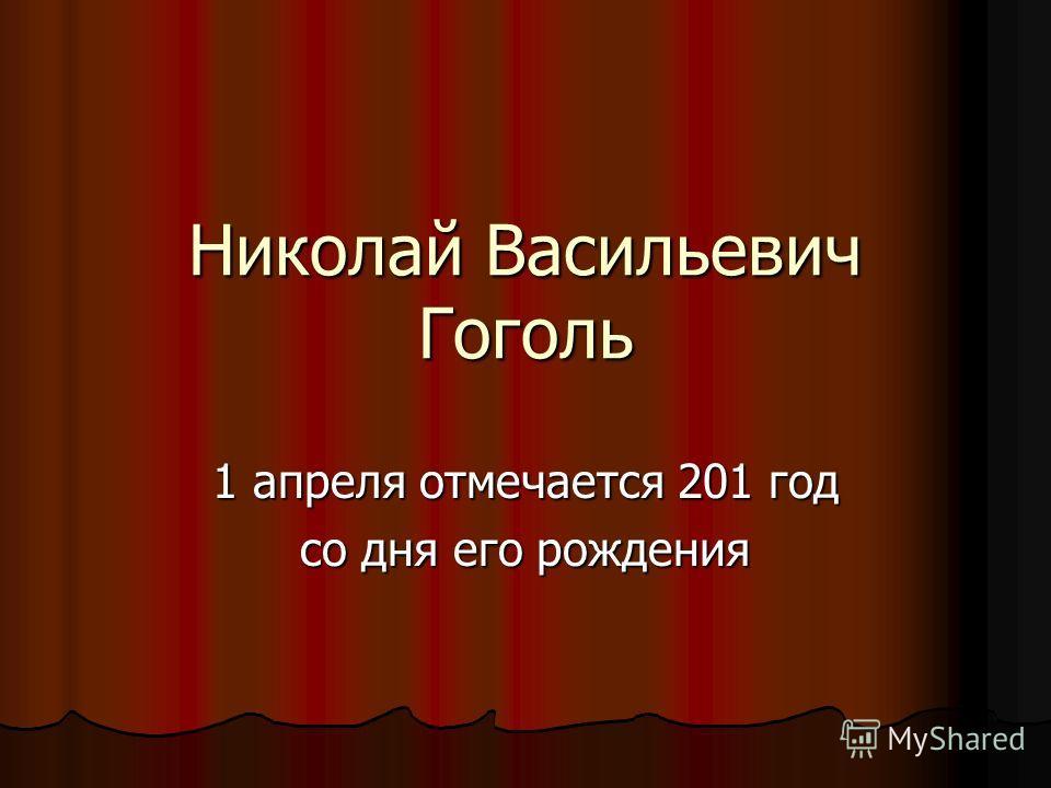 Николай Васильевич Гоголь 1 апреля отмечается 201 год со дня его рождения
