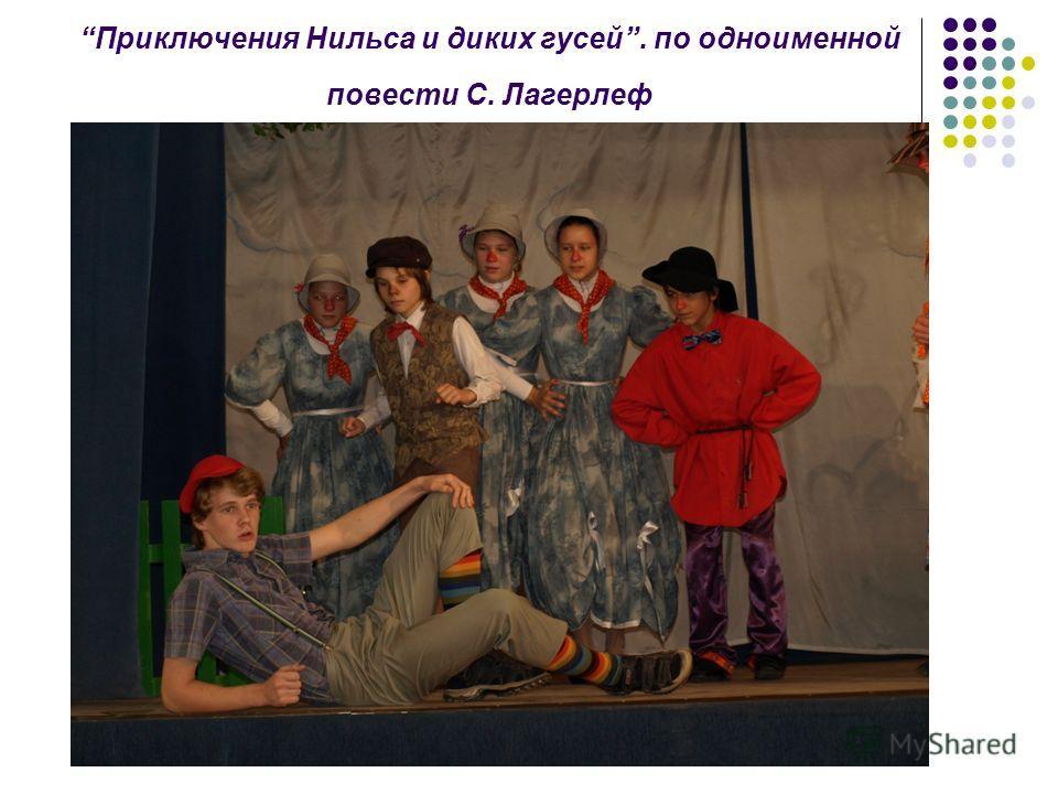 Приключения Нильса и диких гусей. по одноименной повести С. Лагерлеф