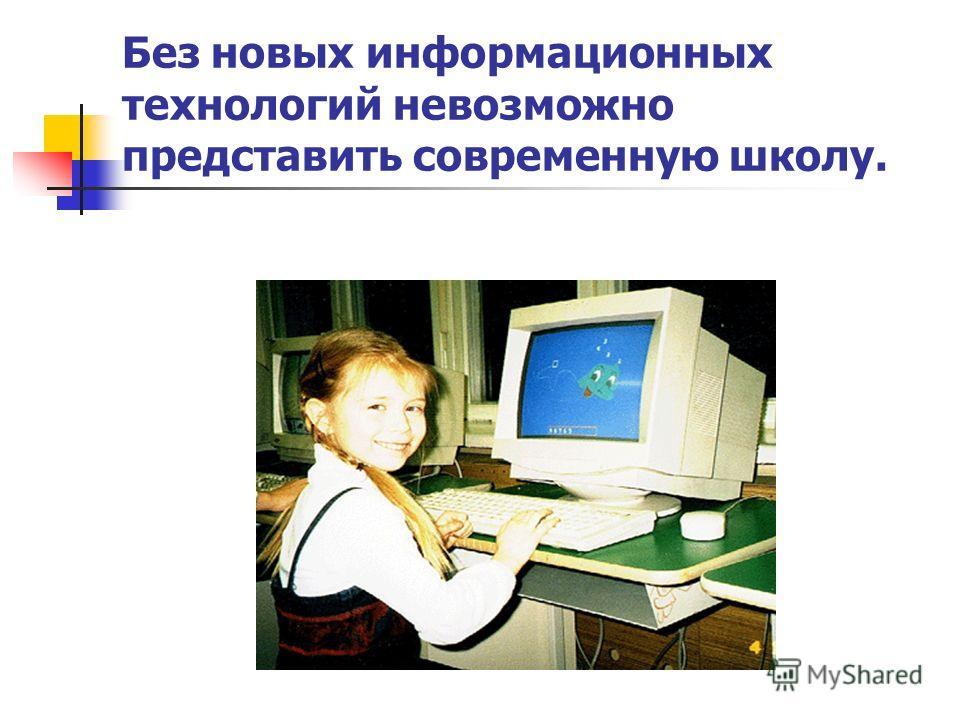 Без новых информационных технологий невозможно представить современную школу.