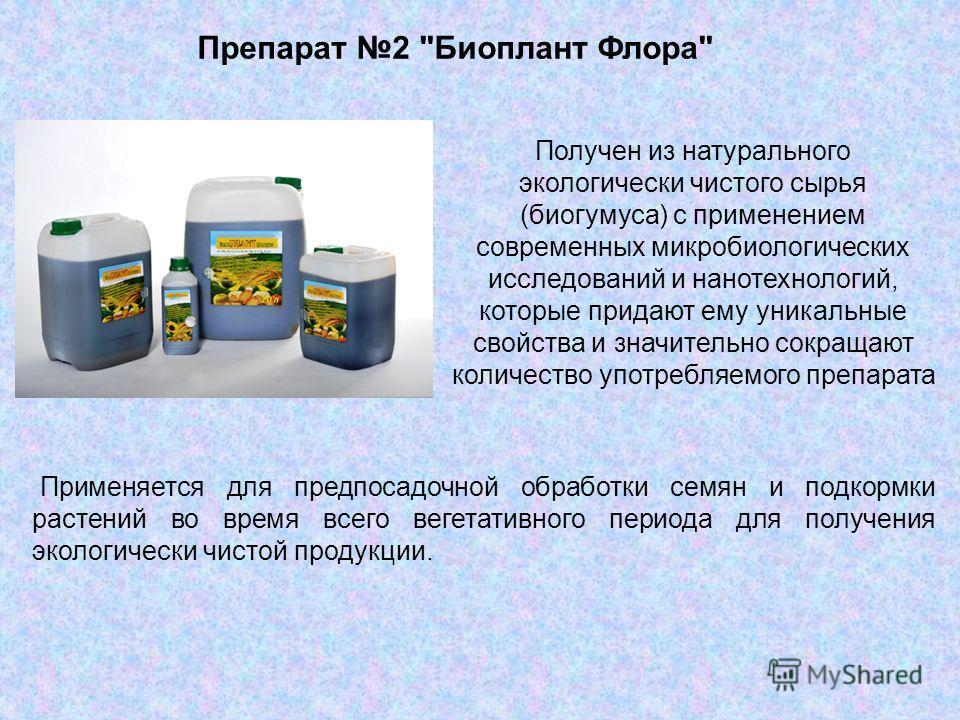 Препарат 2