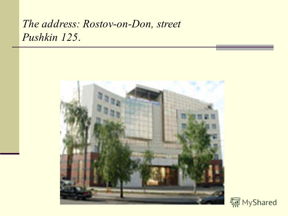 The address: Rostov-on-Don, street Pushkin 125.