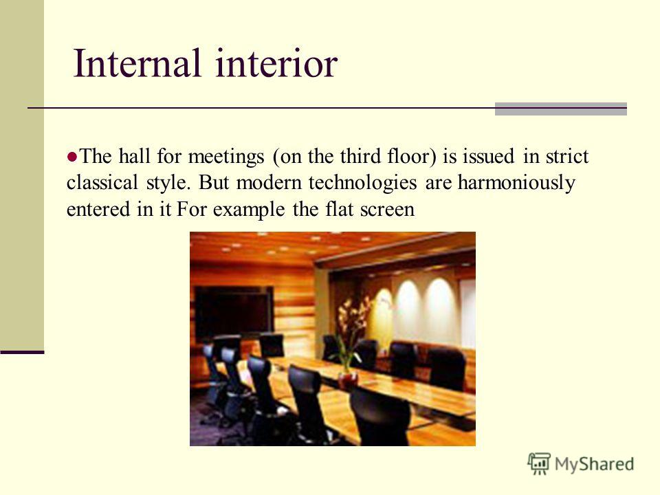 Internal interior The hall for meetings (on the third floor) is issued in strict classical style. But modern technologies are harmoniously entered in it For example the flat screen The hall for meetings (on the third floor) is issued in strict classi