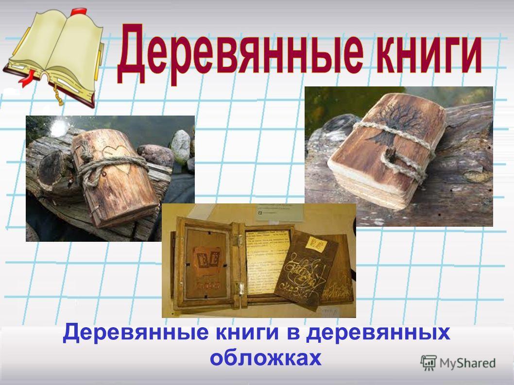 Деревянные книги в деревянных обложках