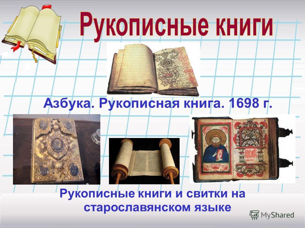 Азбука. Рукописная книга. 1698 г. Рукописные книги и свитки на старославянском языке