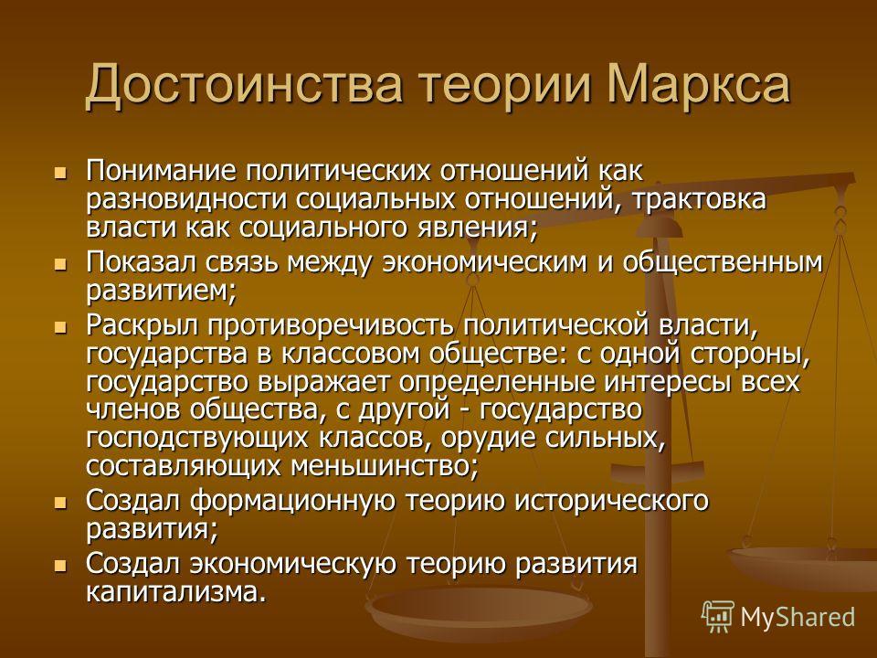 Достоинства теории Маркса Понимание политических отношений как разновидности социальных отношений, трактовка власти как социального явления; Понимание политических отношений как разновидности социальных отношений, трактовка власти как социального явл